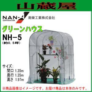 ビニール温室(ハウス) / グリーンハウスNH-5(約0.5坪)棚付き|yamakura110