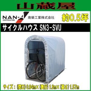 南栄工業 サイクルハウス (パイプ倉庫) SN3-SVU 約0.5坪|yamakura110