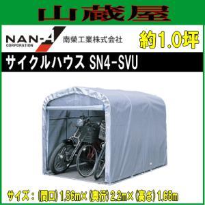 南栄工業 サイクルハウス (パイプ倉庫) SN4-SVU 約1.0坪|yamakura110