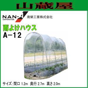雨よけハウスA-12型[ビニールハウス]間口1.2m×奥行2.7m×高さ2.0m|yamakura110
