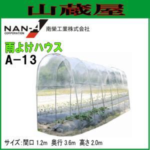 雨よけハウスA-13型[ビニールハウス]間口1.2m×奥行3.6m×高さ2.0m|yamakura110