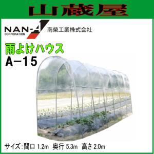 雨よけハウスA-15型[ビニールハウス]間口1.2m×奥行5.4m×高さ2.0m|yamakura110