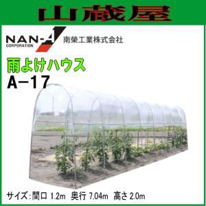雨よけハウスA-17型[ビニールハウス]間口1.2m×奥行7.2m×高さ2.0m|yamakura110