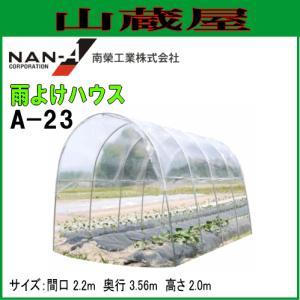 雨よけハウスA-23型[ビニールハウス]間口2.2m×奥行3.6m×高さ2.0m|yamakura110