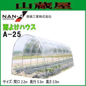 雨よけハウスA-25型[ビニールハウス]間口2.2m×奥行5.4m×高さ2.0m|yamakura110