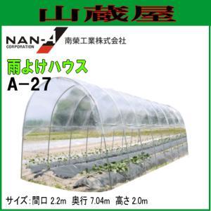 雨よけハウスA-27型[ビニールハウス]間口2.2m×奥行7.2m×高さ2.0m|yamakura110