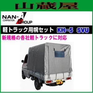 軽トラック用荷台幌セット(KH-5型SVU)/[南栄工業/ナンエイ]|yamakura110