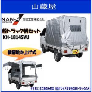 【9月特売】南栄工業 軽トラック用荷台幌セット(KH-1814SVU)[受注生産品]|yamakura110
