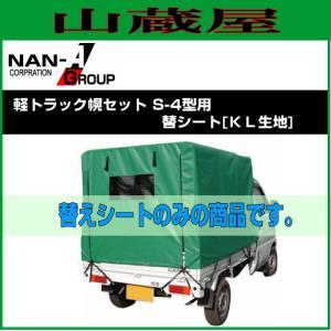 軽トラック用荷台幌セット S-4型 替えシート 生地:KL|yamakura110