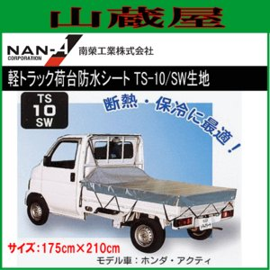 軽トラック荷台防水シート TS-10(175cm×210cm)SW生地|yamakura110