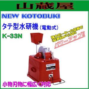 水研機 タテ型水研機 K-33N/[NEW KOTOBUKI/ニューコトブキ]|yamakura110