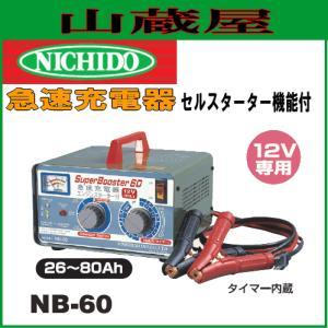 日動工業 急速充電器 NB-60 12V車専用 yamakura110