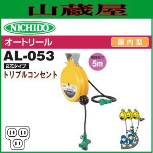 日動工業 オートリールAL-053 5mタイプ 2芯|yamakura110