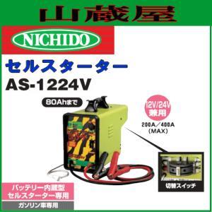 日動工業 セルスターター AS-1224V 12V/24V兼用 yamakura110