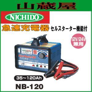 日動工業 急速充電器 NB-120 12V/24V車兼用 yamakura110