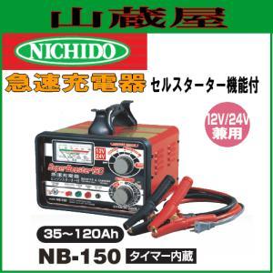 日動工業 急速充電器 NB-150 12V/24V車兼用 yamakura110