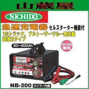日動工業 急速充電器 NB-200 12V/24V車兼用 yamakura110