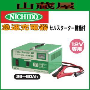 日動工業 急速充電器 NB-40 12V車専用 yamakura110