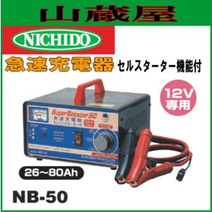 日動工業 急速充電器 NB-50 12V車専用 yamakura110