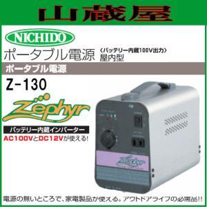 日動工業 ポータブル電源 Z-130 Zephyr|yamakura110