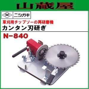 ニシガキ 草刈用チップソー再研磨機 カンタン刃研ぎ N-840|yamakura110