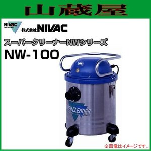 NIVAC(ニバック) スーパークリーナー NW-100 yamakura110