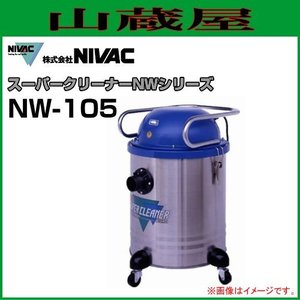NIVAC(ニバック) スーパークリーナー NW-105 yamakura110