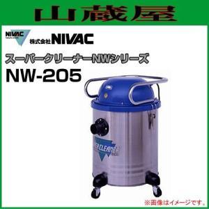 NIVAC(ニバック) スーパークリーナー NW-205 yamakura110