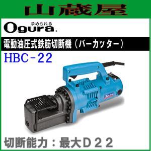オグラ 油圧式鉄筋カッター[22mm用] HBC-22|yamakura110