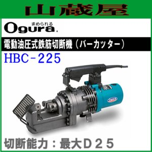 オグラ 油圧式鉄筋カッター[25mm用] HBC-225|yamakura110