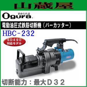 オグラ 油圧式鉄筋カッター[32mm用] HBC-232|yamakura110