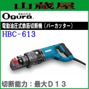 オグラ 油圧式鉄筋カッター[13mm用] HBC-613|yamakura110