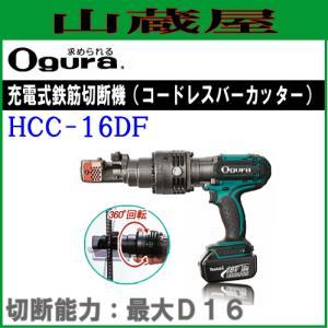 オグラ 充電式鉄筋カッター[16mm用] HCC-16DF|yamakura110