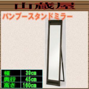 バンブースタンドミラー BS-7044 姿見|yamakura110