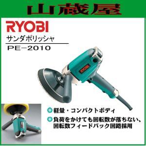 リョービ サンダポリシャ PE-2010/{RYOBI}|yamakura110