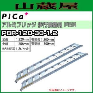 ピカ アルミブリッジ PBR-120-30-1.2 (1セット2本) 歩行農機用|yamakura110