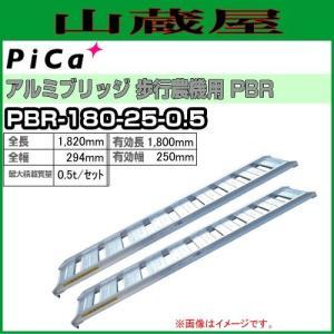ピカ アルミブリッジ PBR-180-25-0.5 (1セット2本) 歩行農機用|yamakura110