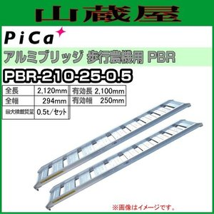 ピカ アルミブリッジ PBR-210-25-0.5 (1セット2本) 歩行農機用|yamakura110