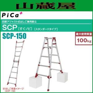 ピカ 四脚アジャスト式はしご兼用脚立 SCP-150 天板高さ:1.28〜1.59m|yamakura110