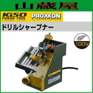 PROXXON ドリルシャープナー No.21200|yamakura110
