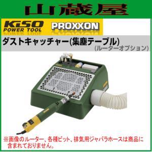 PROXXON ルーター用オプション ダストキャッチャー(集塵テーブル) No.22700|yamakura110