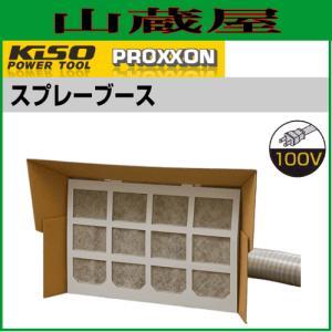 PROXXON スプレーブース No.22750|yamakura110