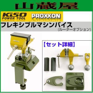 PROXXON ルーター用オプション フレキシブルマシンバイス No.24608|yamakura110