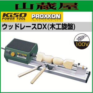 PROXXON ウッドレースDX(小型木工旋盤) No.27020|yamakura110