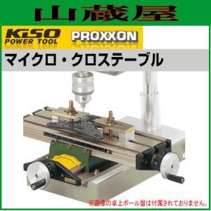 PROXXON マイクロ・クロステーブル No.27100|yamakura110