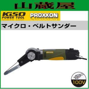 PROXXON マイクロ・ベルトサンダー No.27510|yamakura110