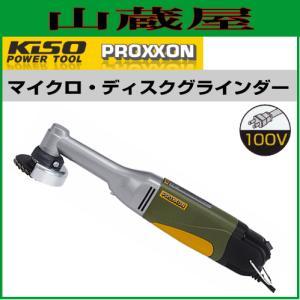 PROXXON マイクロ・ディスクグラインダー No.27520|yamakura110