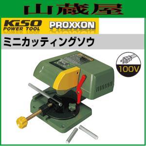 PROXXON ミニカッティングソウ No.28151|yamakura110