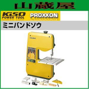 PROXXON ミニバンドソウ(木工・金工用)  No.28170|yamakura110