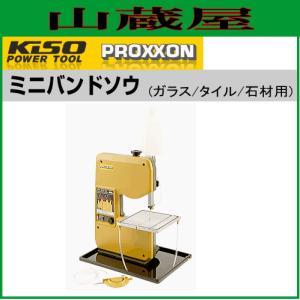 PROXXON ミニバンドソウ(ガラス・タイル・石材用)  No.28172|yamakura110